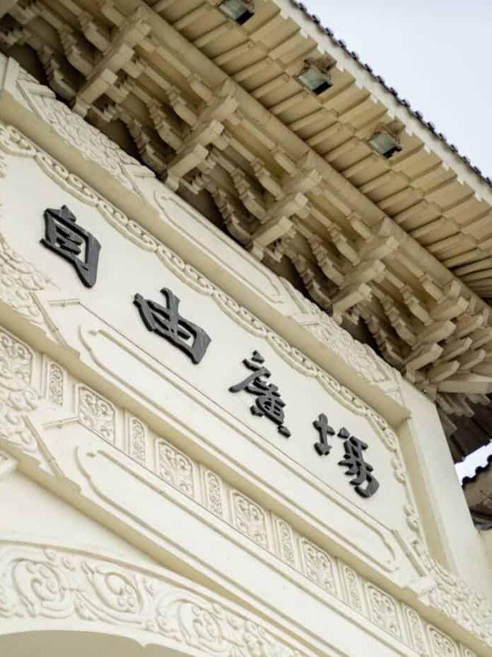 Taipei Temple Taiwan